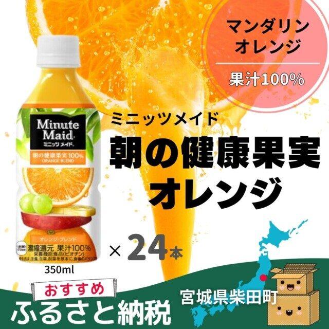 宮城県柴田町のふるさと納税人気返礼品3位 PET350mlミニッツメイド朝の健康果実オレンジ