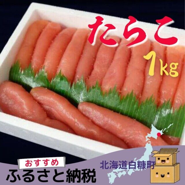 北海道白糠町のふるさと納税人気返礼品 たらこ1kg