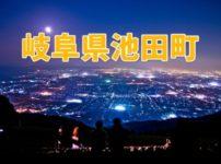 岐阜県池田町のふるさと納税人気返礼品TOP10を聞いてみた!
