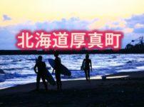 北海道厚真町のふるさと納税人気返礼品TOP10を聞いてみた!
