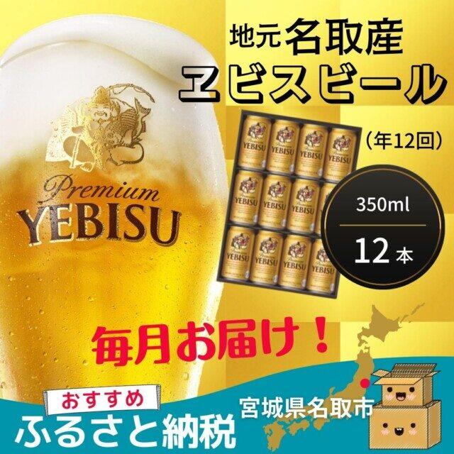 宮城県名取市のふるさと納税人気返礼品 地元名取生産エビスビールを年12回毎月お届け!