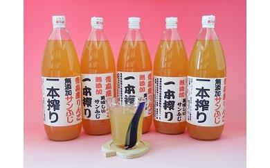 一本搾り(りんごジュース)
