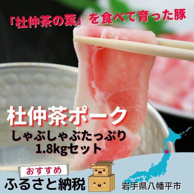 岩手県八幡平市のふるさと納税人気返礼品TOP2位 杜仲茶ポークしゃぶしゃぶたっぷり1.8kgセット