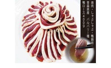 青森県産 鴨ロース 鍋・焼肉用 (冷凍)