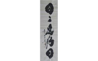 10位 京都大徳寺黄梅院住職 小林太玄氏の直筆の「書」 寄付額:3万円