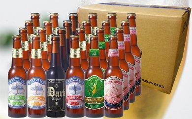 田沢湖ビール6種飲み比べ 24本セット