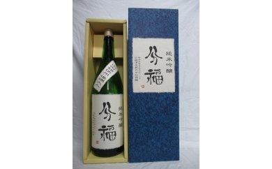 【分福酒造】『分福』純米吟醸 1800ml カートンセット