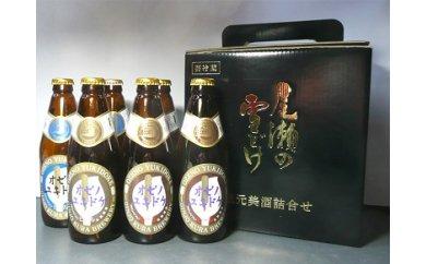 【龍神酒造】地ビール オゼノユキドケ 6本セット