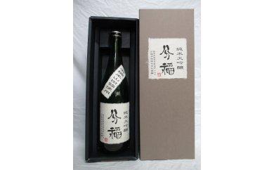 分福酒造】『分福』純米大吟醸 720ml カートンセット