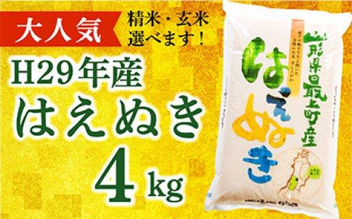 山形県最上町産はえぬき4kg