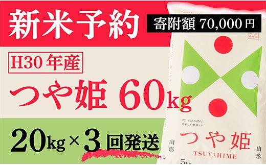 【特】新米つや姫『精米』60kg