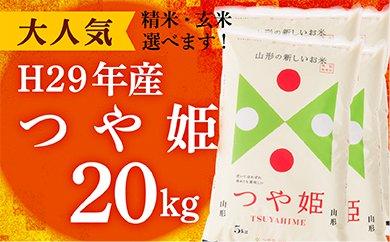 【精米】山形県産つや姫20kg