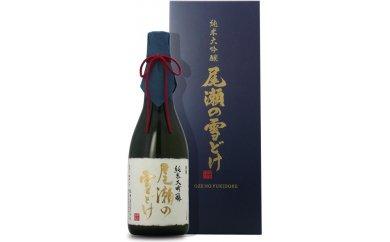 【龍神酒造】尾瀬の雪どけ 純米大吟醸 山田錦 35% 720ml