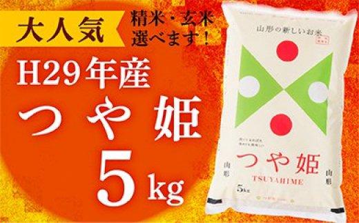 【精米】山形県産つや姫5kg