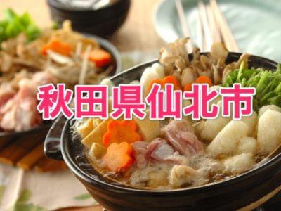秋田県仙北市のふるさと納税人気返礼品TOP10を聞いてみた!