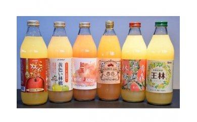 特選りんごジュース6本セット