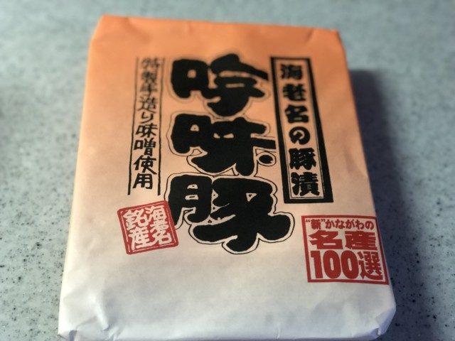 ふるさと納税レビュー!神奈川県海老名市の「吟味豚」を食べてみた!