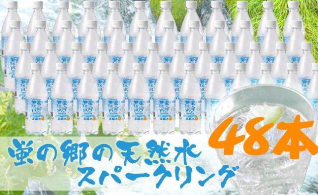 蛍の郷天然水スパークリング【500ml×48本】添加物なしの強炭酸水