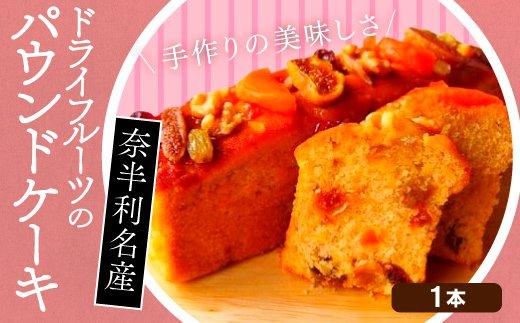 甘音(あまね)のドライフルーツのパウンドケーキ