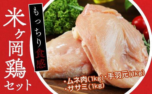 米ヶ岡鶏(ムネ肉1kg・ササミ1kg・手羽元1kg)