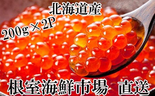 北海道産いくら醤油漬け400g