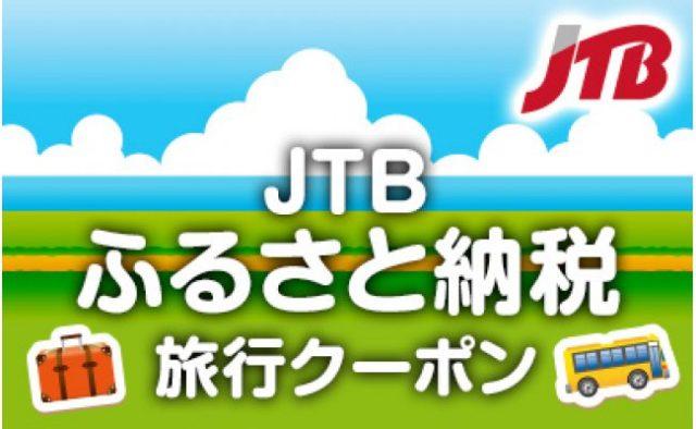 日光市JTBふるさと納税旅行クーポン