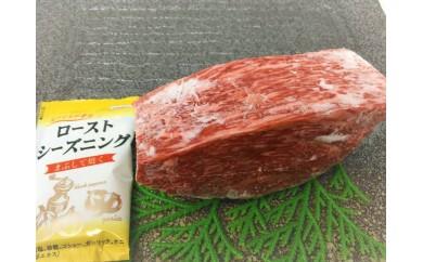 飛騨牛かたまり肉(ローストビーフ用)約300g