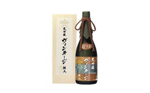 大吟醸 ヴィンテージ30年貯蔵 720ml/麗人酒造