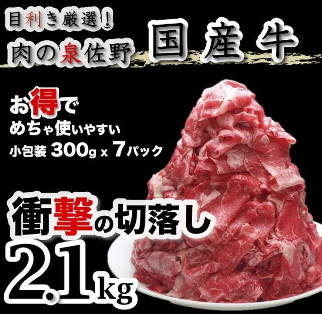 国産牛切落し衝撃のドカ盛2.1kg