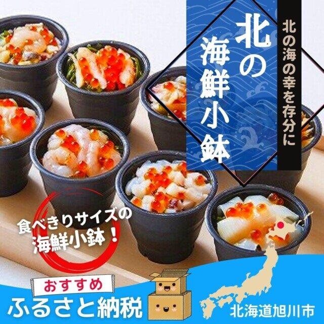 北海道旭川市のふるさと納税人気返礼品9位 北の海の幸を存分に!北の海鮮小鉢