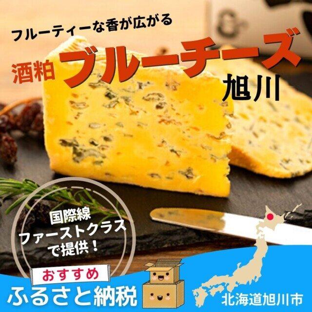 北海道旭川市のふるさと納税人気返礼品8位 かつて国際線ファーストクラスで提供!酒粕ブルーチーズ「旭川」