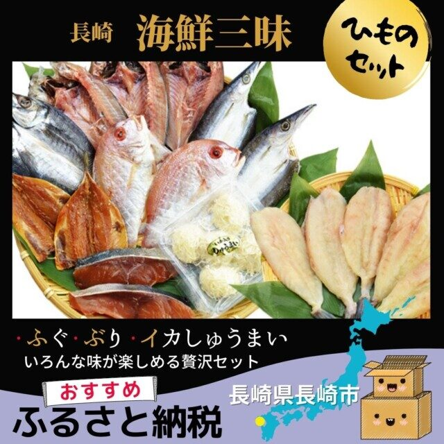 長崎県長崎市のふるさと納税人気返礼品8位 長崎 海鮮三昧 ひものセット
