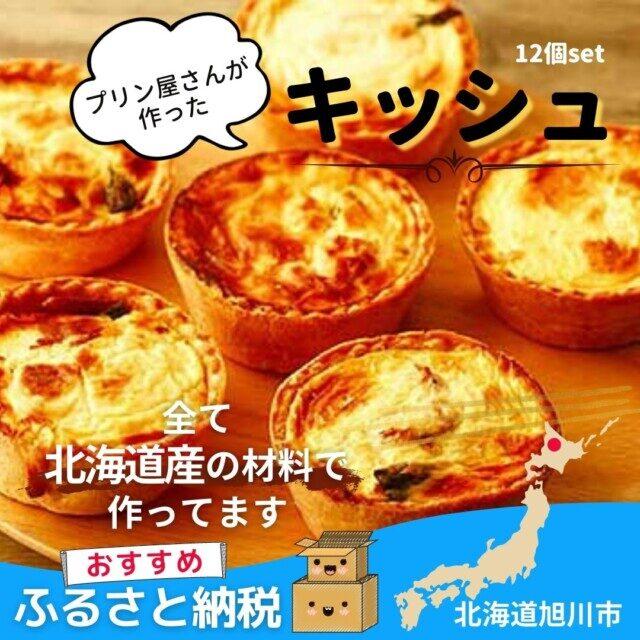 北海道旭川市のふるさと納税人気返礼品7位 すべて北海道産!プリン屋さんが作った『キッシュ』12個セット