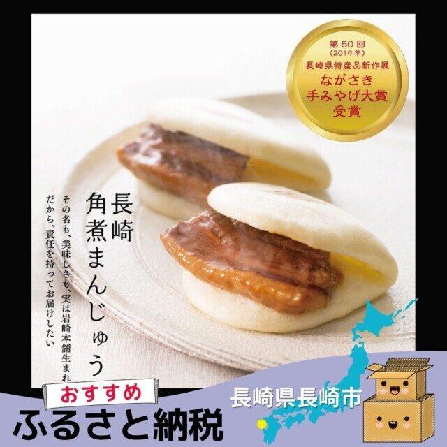 長崎県長崎市のふるさと納税人気返礼品9位 長崎角煮まんじゅう12個入
