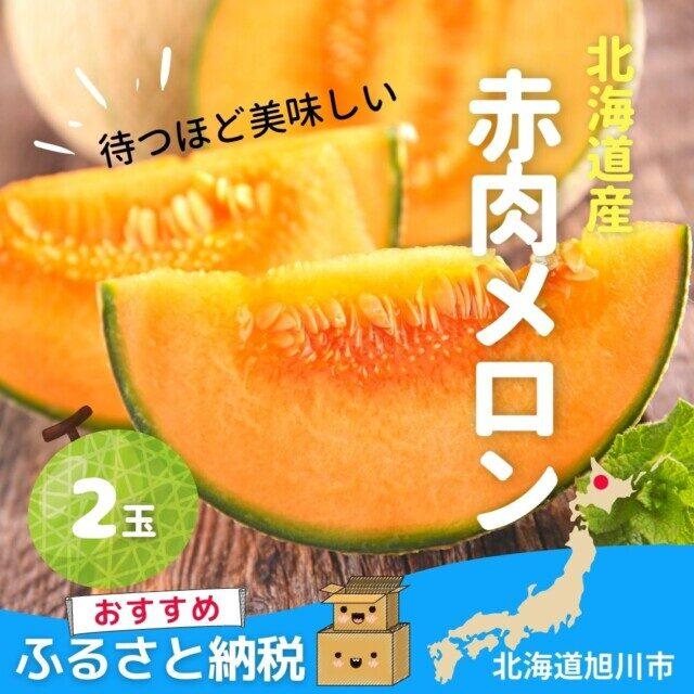 北海道旭川市のふるさと納税人気返礼品2位 待てば待つほどおいしい!北海道産「赤肉メロン」2玉