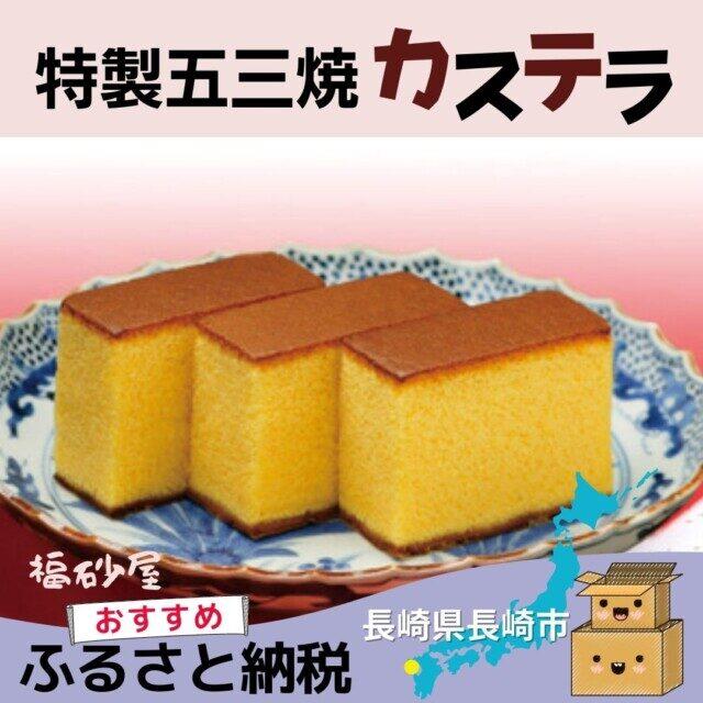 長崎県長崎市のふるさと納税人気返礼品10位 特製五三焼カステラ1本入