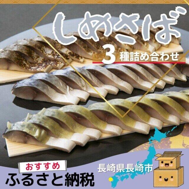 長崎県長崎市のふるさと納税人気返礼品7位 旬の美味しさを感じる!しめさば3種詰め合わせ