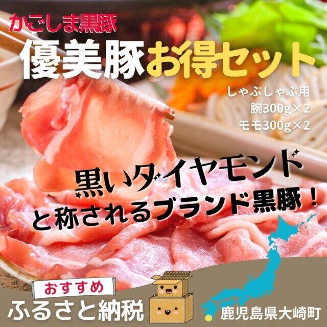 鹿児島県大崎町のふるさと納税人気返礼品3位 かごしま黒豚「優美豚」お得セット