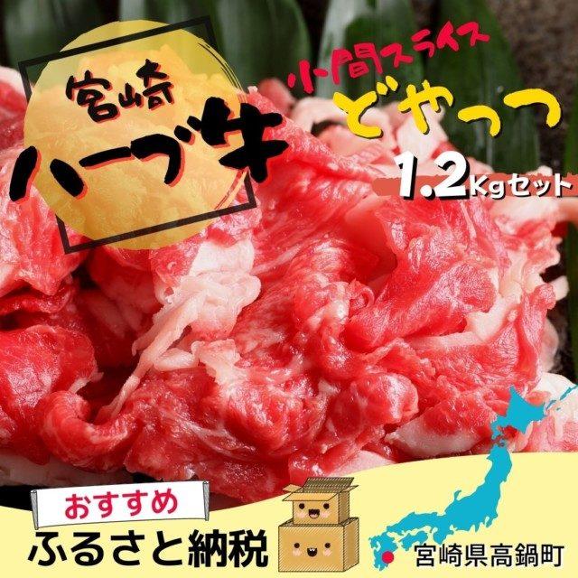 宮崎県高鍋町のふるさと納税人気返礼品8位 <宮崎ハーブ牛 小間スライスどやっつセット1.2kg>