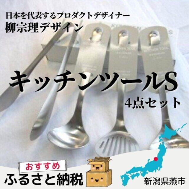 新潟県燕市のふるさと納税人気返礼品TOP3位 柳宗理 キッチンツールS 4点セット