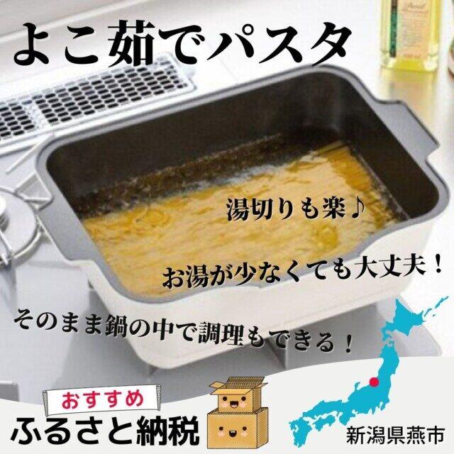 新潟県燕市のふるさと納税人気返礼品TOP10位 よこ茹でパスタ