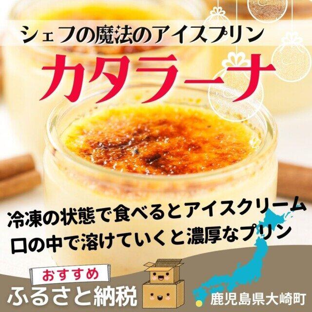 鹿児島県大崎町のふるさと納税人気返礼品2位 シェフの魔法のアイスプリン「カタラーナ」