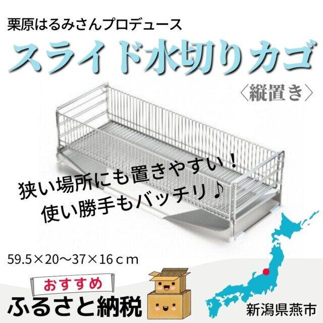 新潟県燕市のふるさと納税人気返礼品TOP8位 栗原はるみ スライド水切りカゴ(縦置き)