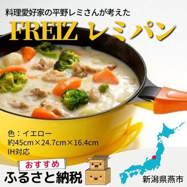 新潟県燕市のふるさと納税人気返礼品TOP4位 FREIZ レミパン(イエロー)