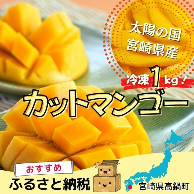 宮崎県高鍋町のふるさと納税人気返礼品7位 <宮崎県産冷凍カットマンゴー1kg>
