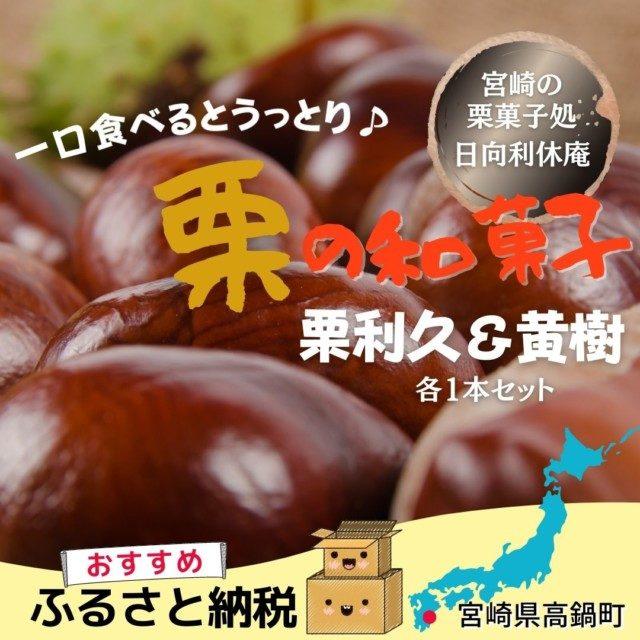 宮崎県高鍋町のふるさと納税人気返礼品10位 <栗利久&黄樹 計2本セット>(栗の和菓子です)