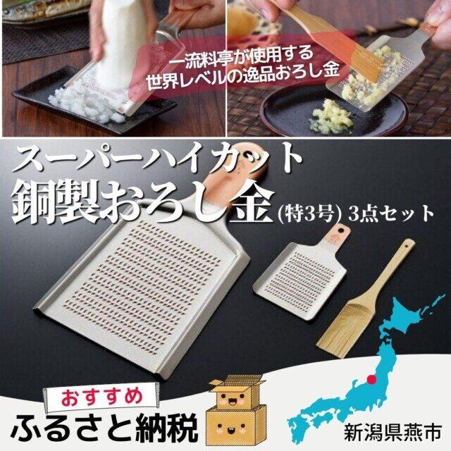 新潟県燕市のふるさと納税人気返礼品TOP6位 スーパーハイカット銅製おろし金(特3号) 3点セット