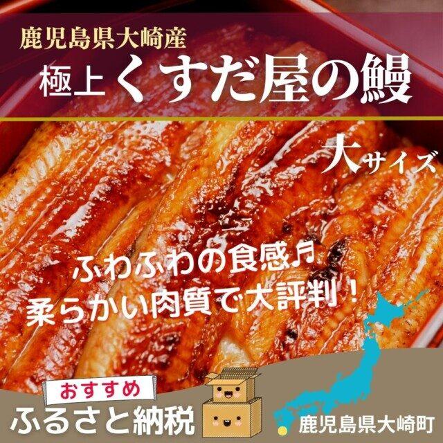 鹿児島県大崎町のふるさと納税人気返礼品7位 「極上」くすだ屋の鰻(鹿児島大崎産)大サイズ3尾