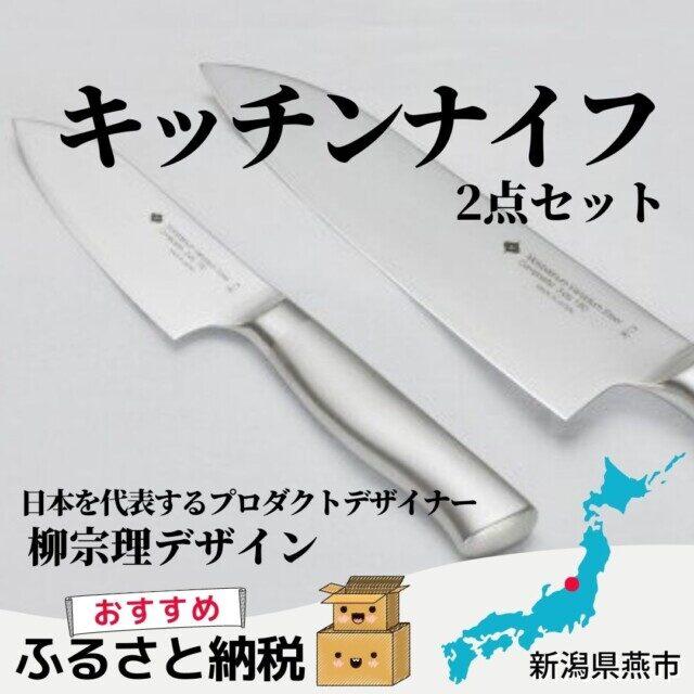 新潟県燕市のふるさと納税人気返礼品TOP1位 柳宗理 キッチンナイフ2点セット