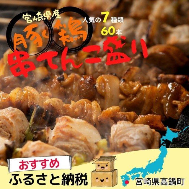 宮崎県高鍋町のふるさと納税人気返礼品9位 <宮崎県産鶏・豚串 人気7種類60本てんこ盛りセット>